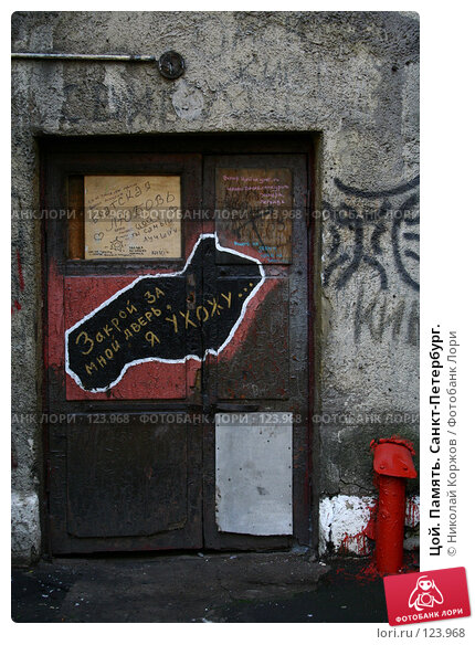 Цой. Память. Санкт-Петербург., фото № 123968, снято 18 мая 2007 г. (c) Николай Коржов / Фотобанк Лори
