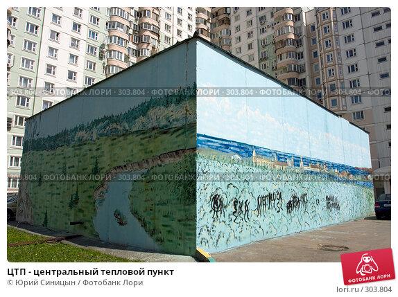 Купить «ЦТП - центральный тепловой пункт», фото № 303804, снято 27 мая 2008 г. (c) Юрий Синицын / Фотобанк Лори