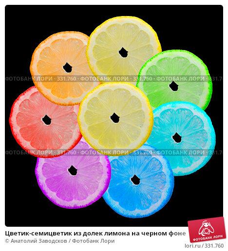 Цветик-семицветик из долек лимона на черном фоне, фото № 331760, снято 31 марта 2006 г. (c) Анатолий Заводсков / Фотобанк Лори