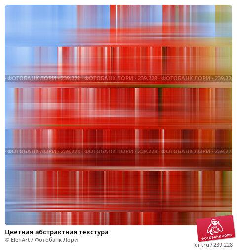 Цветная абстрактная текстура, иллюстрация № 239228 (c) ElenArt / Фотобанк Лори