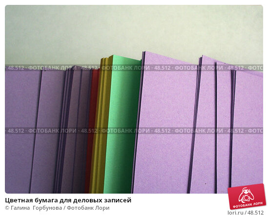 Цветная бумага для деловых записей, фото № 48512, снято 20 октября 2016 г. (c) Галина  Горбунова / Фотобанк Лори