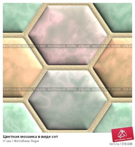 Цветная мозаика в виде сот, иллюстрация № 318048 (c) sav / Фотобанк Лори