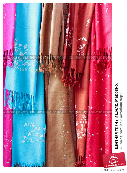 Цветная ткань и шелк. Марокко., фото № 224396, снято 2 марта 2008 г. (c) Олег Селезнев / Фотобанк Лори