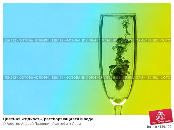 Купить «Цветная жидкость, растворяющаяся в воде», фото № 139192, снято 24 апреля 2018 г. (c) Арестов Андрей Павлович / Фотобанк Лори