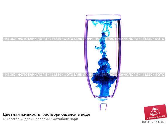 Цветная жидкость, растворяющаяся в воде, фото № 141360, снято 4 декабря 2016 г. (c) Арестов Андрей Павлович / Фотобанк Лори