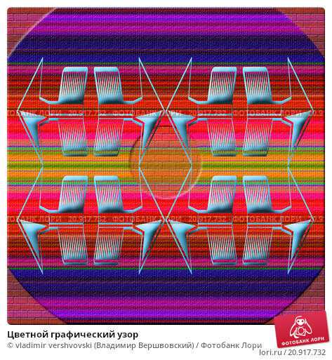 Цветной графический узор. Стоковая иллюстрация, иллюстратор vladimir vershvovski (Владимир Вершвовский) / Фотобанк Лори