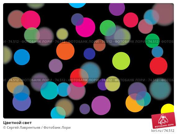 Цветной свет, иллюстрация № 74512 (c) Сергей Лаврентьев / Фотобанк Лори