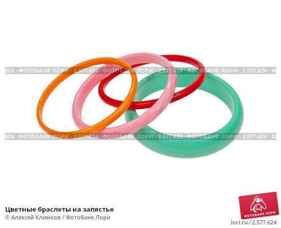 Купить «Цветные браслеты на запястье», фото № 2577624, снято 4 июня 2011 г. (c) Алексей Климков / Фотобанк Лори