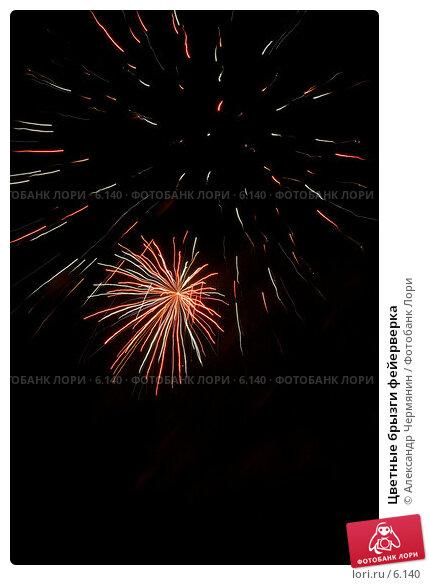 Цветные брызги фейерверка, фото № 6140, снято 13 июля 2006 г. (c) Александр Чермянин / Фотобанк Лори