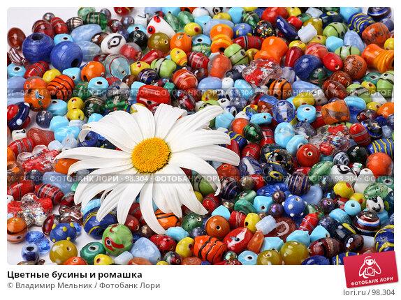 Цветные бусины и ромашка, фото № 98304, снято 12 июля 2007 г. (c) Владимир Мельник / Фотобанк Лори