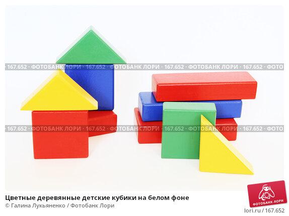 Цветные деревянные детские кубики на белом фоне, фото № 167652, снято 6 января 2008 г. (c) Галина Лукьяненко / Фотобанк Лори