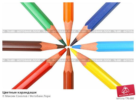 Купить «Цветные карандаши», фото № 76680, снято 23 июля 2007 г. (c) Максим Соколов / Фотобанк Лори