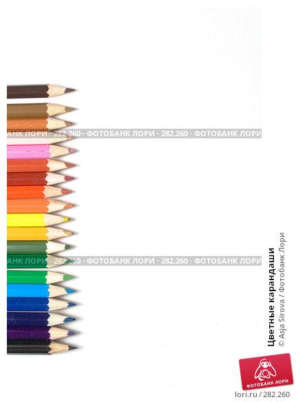 Цветные карандаши, фото № 282260, снято 27 апреля 2008 г. (c) Asja Sirova / Фотобанк Лори