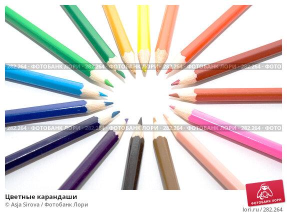 Цветные карандаши, фото № 282264, снято 27 апреля 2008 г. (c) Asja Sirova / Фотобанк Лори