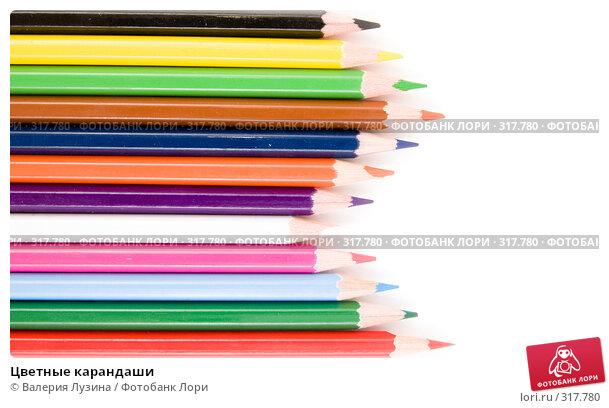 Купить «Цветные карандаши», фото № 317780, снято 3 июня 2008 г. (c) Валерия Потапова / Фотобанк Лори