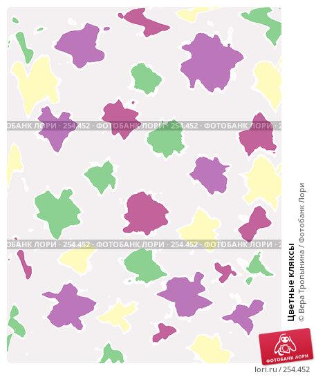 Цветные кляксы, иллюстрация № 254452 (c) Вера Тропынина / Фотобанк Лори