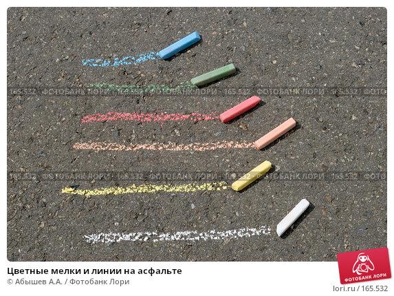 Цветные мелки и линии на асфальте, фото № 165532, снято 31 июля 2007 г. (c) Абышев А.А. / Фотобанк Лори