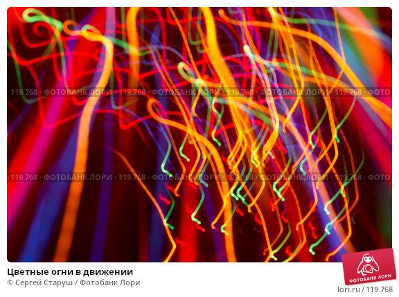 Цветные огни в движении, фото № 119768, снято 10 декабря 2006 г. (c) Сергей Старуш / Фотобанк Лори