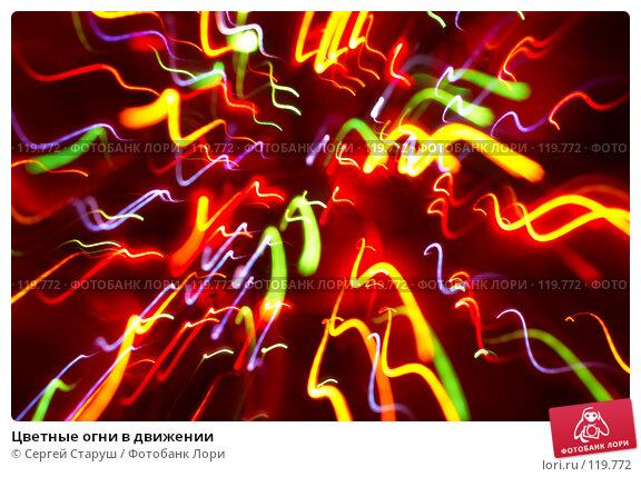 Цветные огни в движении, фото № 119772, снято 10 декабря 2006 г. (c) Сергей Старуш / Фотобанк Лори