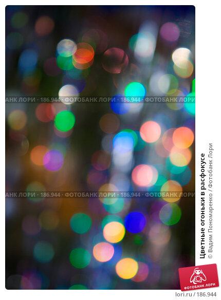 Купить «Цветные огоньки в расфокусе», фото № 186944, снято 11 января 2008 г. (c) Вадим Пономаренко / Фотобанк Лори