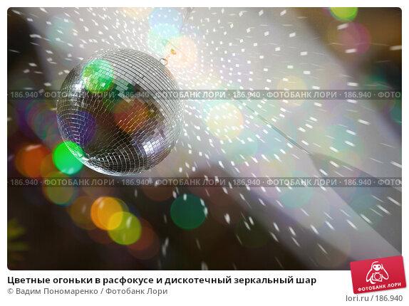 Цветные огоньки в расфокусе и дискотечный зеркальный шар, фото № 186940, снято 29 декабря 2007 г. (c) Вадим Пономаренко / Фотобанк Лори