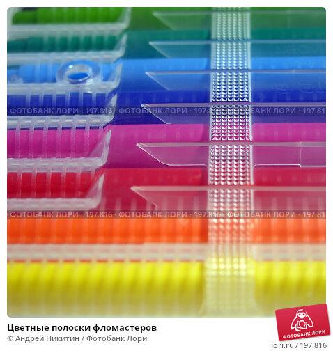 Купить «Цветные полоски фломастеров», фото № 197816, снято 8 февраля 2008 г. (c) Андрей Никитин / Фотобанк Лори