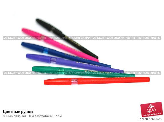 Цветные ручки, фото № 261628, снято 31 мая 2006 г. (c) Смыгина Татьяна / Фотобанк Лори