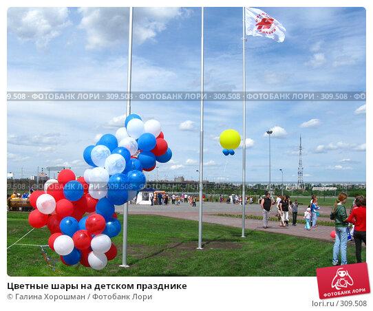 Купить «Цветные шары на детском празднике», фото № 309508, снято 1 июня 2008 г. (c) Галина Хорошман / Фотобанк Лори