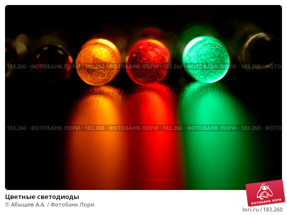 Цветные светодиоды, фото № 183260, снято 1 ноября 2007 г. (c) Абышев А.А. / Фотобанк Лори