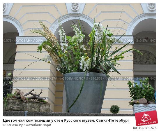 Цветочная композиция у стен Русского музея. Санкт-Петербург, фото № 310576, снято 1 июня 2008 г. (c) Заноза-Ру / Фотобанк Лори