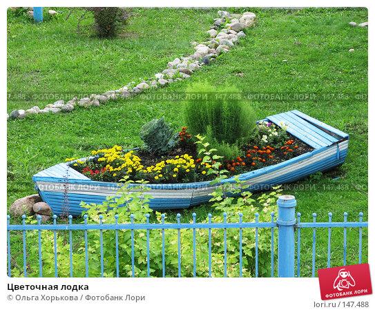 Купить «Цветочная лодка», фото № 147488, снято 21 августа 2006 г. (c) Ольга Хорькова / Фотобанк Лори