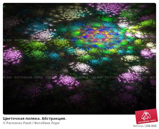 Цветочная поляна. Абстракция., иллюстрация № 248868 (c) Parmenov Pavel / Фотобанк Лори