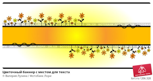 Цветочный баннер с местом для текста, иллюстрация № 206328 (c) Валерия Потапова / Фотобанк Лори