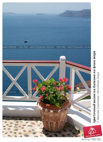 Цветочный вазон на балконе на фоне моря, фото № 155792, снято 21 мая 2007 г. (c) Максим Горпенюк / Фотобанк Лори