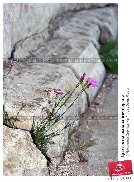 Цветок на основании церкви, фото № 128868, снято 29 июля 2007 г. (c) Ярослава Синицына / Фотобанк Лори