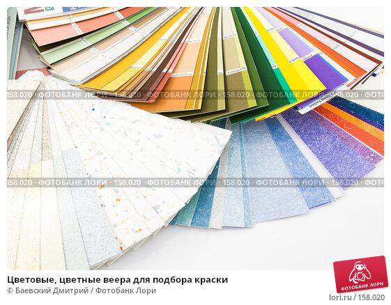 Цветовые, цветные веера для подбора краски, фото № 158020, снято 23 декабря 2007 г. (c) Баевский Дмитрий / Фотобанк Лори