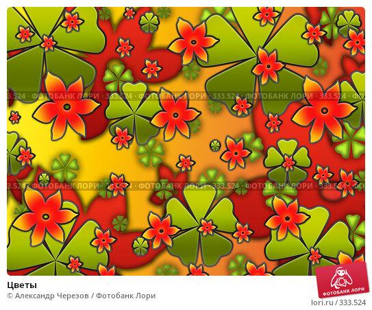 Цветы, иллюстрация № 333524 (c) Александр Черезов / Фотобанк Лори