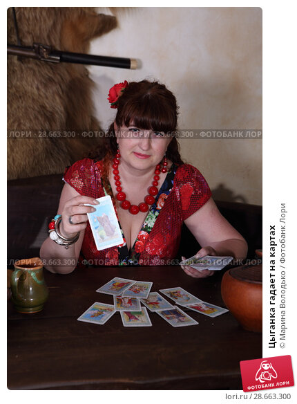 Цыганку с картами с играть игровые автоматы доминатор играть бесплатно онлайн
