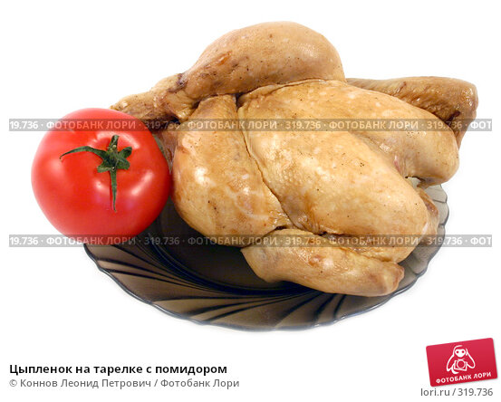 Цыпленок на тарелке с помидором, фото № 319736, снято 11 июня 2008 г. (c) Коннов Леонид Петрович / Фотобанк Лори