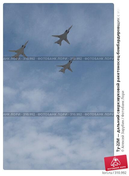 Ту-22М — дальний сверхзвуковой ракетоносец-бомбардировщик с изменяемой геометрией крыла над Красной Площадью, на параде 9 мая 2008 года. Москва, Россия., фото № 310992, снято 9 мая 2008 г. (c) Алексей Зарубин / Фотобанк Лори