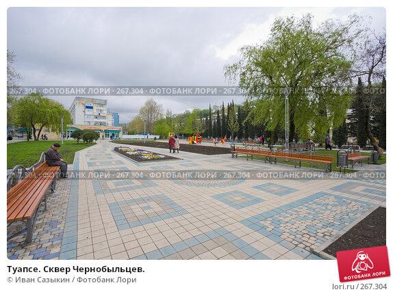 Туапсе. Сквер Чернобыльцев., фото № 267304, снято 17 апреля 2008 г. (c) Иван Сазыкин / Фотобанк Лори