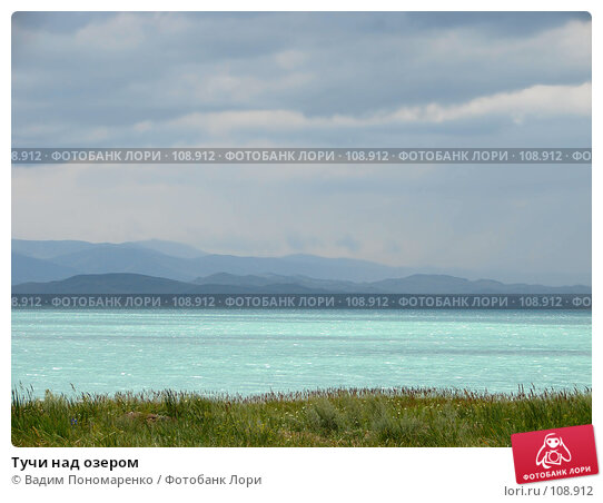 Купить «Тучи над озером», фото № 108912, снято 1 августа 2006 г. (c) Вадим Пономаренко / Фотобанк Лори