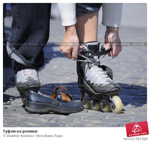Купить «Туфли на ролики», фото № 321520, снято 25 мая 2008 г. (c) Vladimir Kolobov / Фотобанк Лори