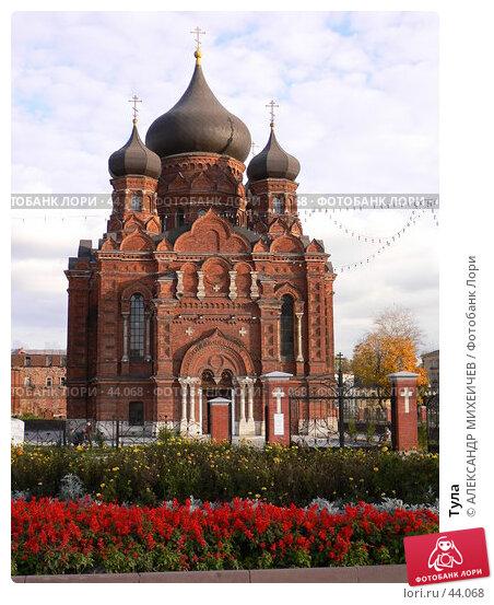 Тула, фото № 44068, снято 7 октября 2006 г. (c) АЛЕКСАНДР МИХЕИЧЕВ / Фотобанк Лори