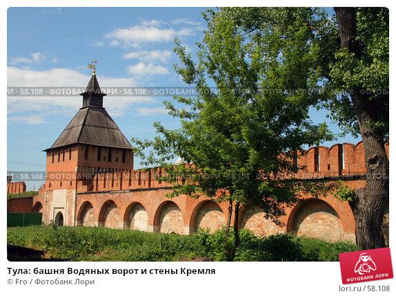 Тула: башня Водяных ворот и стены Кремля, фото № 58108, снято 10 июня 2007 г. (c) Fro / Фотобанк Лори