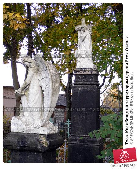 Тула. Кладбище на территории церкви Всех Святых, фото № 193984, снято 7 октября 2006 г. (c) АЛЕКСАНДР МИХЕИЧЕВ / Фотобанк Лори