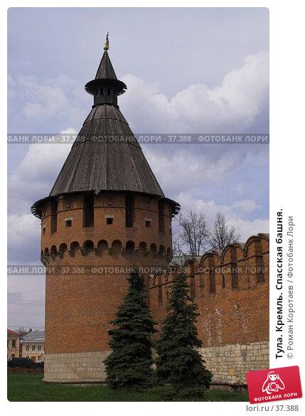 Тула. Кремль. Спасская башня., фото № 37388, снято 1 мая 2007 г. (c) Роман Коротаев / Фотобанк Лори