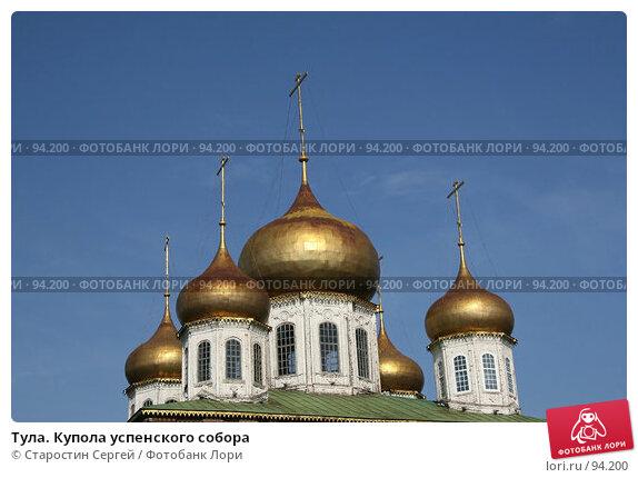 Тула. Купола успенского собора, фото № 94200, снято 29 сентября 2007 г. (c) Старостин Сергей / Фотобанк Лори
