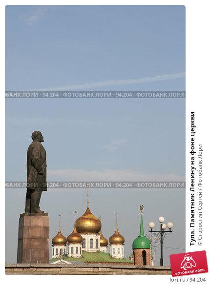 Тула. Памятник Ленину на фоне церкви, фото № 94204, снято 29 сентября 2007 г. (c) Старостин Сергей / Фотобанк Лори
