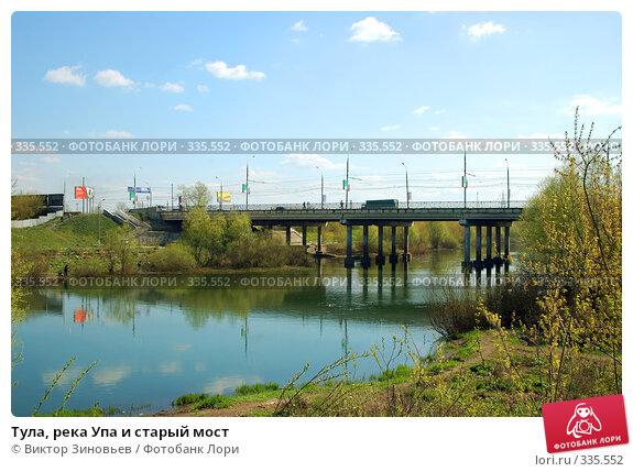 Тула, река Упа и старый мост, эксклюзивное фото № 335552, снято 22 июня 2017 г. (c) Виктор Зиновьев / Фотобанк Лори